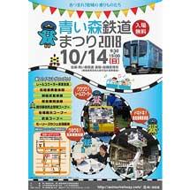 10月14日「青い森鉄道まつり2018」開催