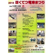 10月14日北陸鉄道「2018ほくてつ電車まつり」開催