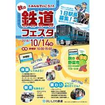 10月14日IRいしかわ鉄道「秋の鉄道フェスタ」開催