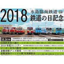 10月14日水島臨海鉄道『「2018年 鉄道の日」イベント』を開催