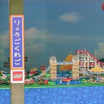1日限りの『両国レゴ駅』誕生