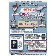 10月14日〜28日「三陸鉄道ハートステーションin仙台うみの杜水族館」開催