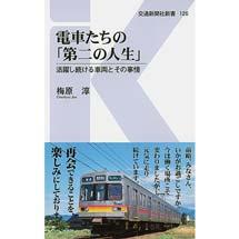 交通新聞社新書 126電車たちの「第二の人生」活躍し続ける車両とその事情