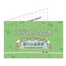 近鉄,湯の山温泉駅「ご当地入場券」発売