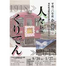 企画展『栗原軌道株式会社創立100年記念展示「人々とくりでん」』開催