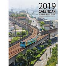 水島臨海鉄道「2019年オリジナルカレンダー」発売
