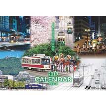 長崎電気軌道「2019年 路面電車カレンダー」発売