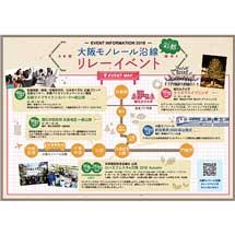 10月21日〜12月15日「大阪モノレール沿線リレーイベント」開催