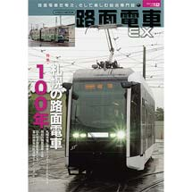 路面電車EX 2018 vol.12