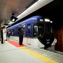 10月19日〜21日京阪「中之島線開業&3000系誕生10周年記念イベント」開催
