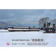 10月19日〜25日桜門鉄遊会写真展「鉄路散策」開催
