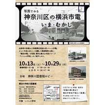 横浜市神奈川図書館でパネル展示「写真で見る 神奈川区の横浜市電 いま・むかし」開催