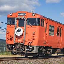 山陰本線で臨時列車運転