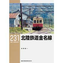 RM LIBRARY 231北陸鉄道金名線