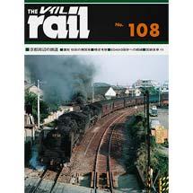レイル No.108