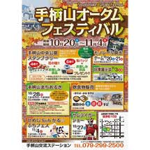 10月20日〜11月4日「手柄山オータムフェスティバル」開催