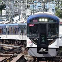 京阪,11月3日から秋の臨時列車を運転