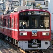 10月27日〜11月19日京急,大師線のヘッドマークデザインを募集
