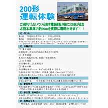 10月20日・28日熊本電鉄「200形・5000形運転体験」開催