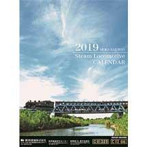 真岡鐵道「2019年版SLカレンダー」発売