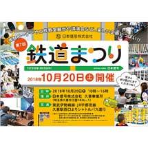 10月20日日本信号「第7回鉄道まつり」開催