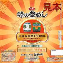 しなの鉄道×荻野屋「峠の釜めし~オリジナル掛け紙付~」発売