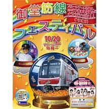 10月20日「御堂筋線フェスティバル2018」開催