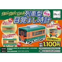 天竜浜名湖鉄道,オリジナルグッズを新発売