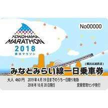 みなとみらい線,横浜マラソン2018開催記念「オリジナルデザイン一日乗車券」を発売