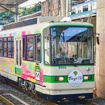 都電8502号車に「東京150年記念ヘッドマーク」