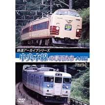 アネック,「中央本線の車両たち【大月篇】Part1」を10月21日に発売