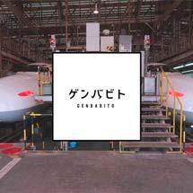 10月21日の「ゲンバビト」は「新幹線 ~1秒・1ミリへのこだわり~」をテーマに放送
