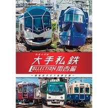 ビコム,「列車大行進 大手私鉄コレクション 関西編」を10月21日に発売