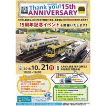 10月21日えちぜん鉄道で「開業15周年記念イベント」開催