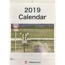 「2019年 一畑電車カレンダー」発売