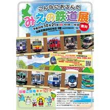 10月21日近鉄百貨店四日市店で「こんなにあるんだ みえの鉄道展」開催