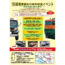 10月21日坂城駅前で「169系電車誕生50周年記念イベント」開催
