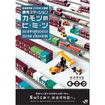 10月20日〜2月24日鉄道博物館で,秋の企画展「貨物ステーション〜カモツのヒ・ミ・ツ〜」開催