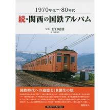 1970年代~80年代続・関西の国鉄アルバム