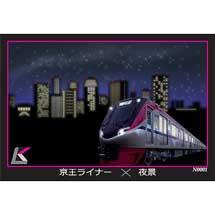 京王,「京王ライナー乗車記念トレーディングカード」を土日祝日限定で配布