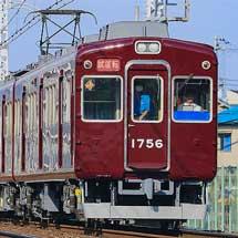 能勢電鉄1700系が阪急線内で試運転