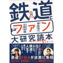 「鉄道とファン大研究読本」発売