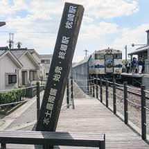 指宿枕崎線全線開業55周年記念列車運転