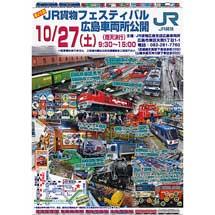10月27日「第25回 JR貨物フェスティバル 広島車両所公開」開催
