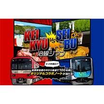 「京急電鉄×西武鉄道 沿線ジマン対決動画」企画を実施