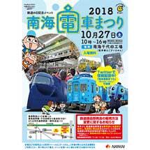 10月27日「南海電車まつり2018」開催