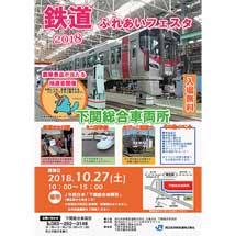 10月27日JR西日本,下関総合車両所一般公開 「鉄道ふれあいフェスタ2018」開催