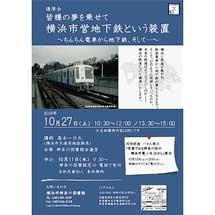 10月27日横浜市神奈川図書館で講演会「皆様の夢を乗せて 横浜市営地下鉄という装置」開催