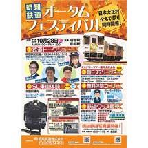 10月28日「明知鉄道オータムフェスティバル」開催