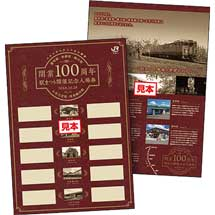 JR東日本「開業100周年駅まつり開催記念入場券(硬券)」発売